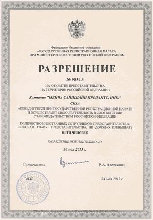 Разрешение на открытие представительств НСП на территории в России