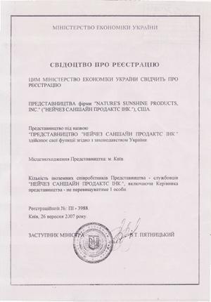 Свидетельство на регистрацию представительств НСП на территории в Украины