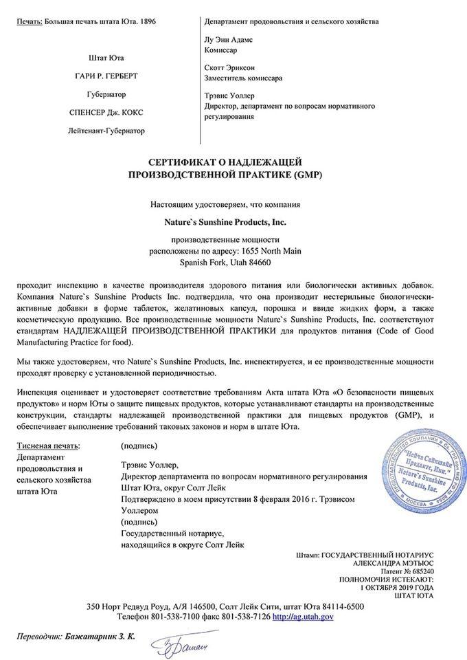 Сертификат НСП от GMP