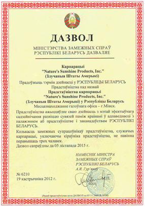 Свидетельство на регистрацию представительств НСП на территории в Белорусии