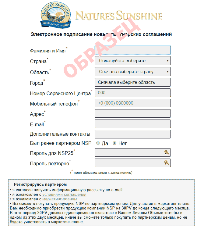nsp регистрация контракт