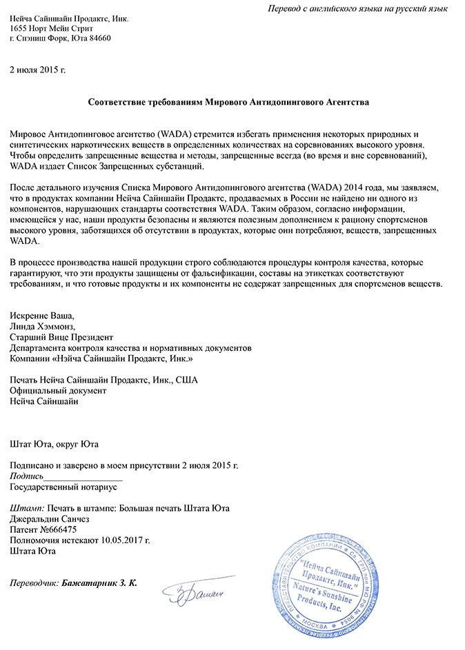Соответствие требованиям Мирового Антидопингового Агенства WADA